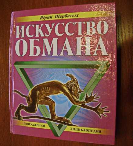 """Продам Популярная энциклопедия """"Искусство обман"""