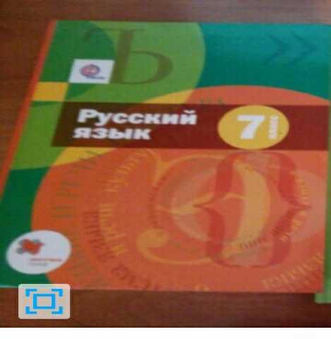 Продам Учебники ФГОС