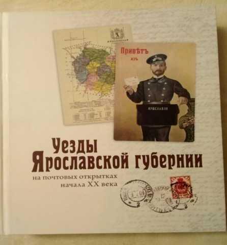 Продам Уезды Ярославской губернии