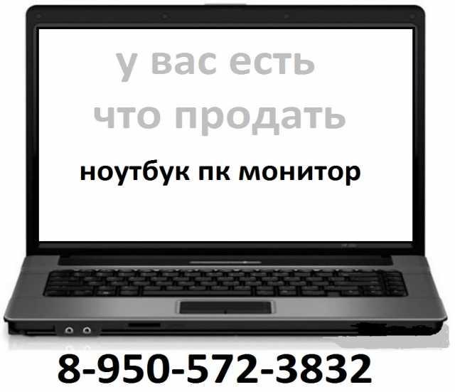 Куплю Ноутбук, ПК, ТВ, Монитор 8950-572-3832