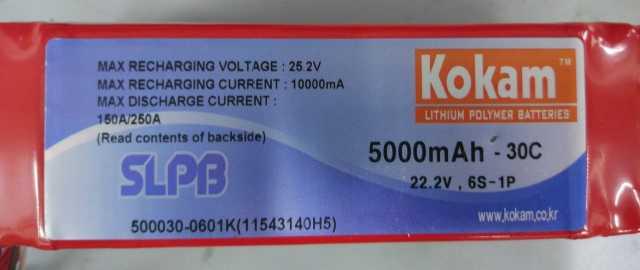 Продам Аккумулятор li-po kokam22,2 v, 6S-1P
