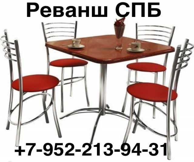 Продам Мебель для кафе, баров и ресторанов.
