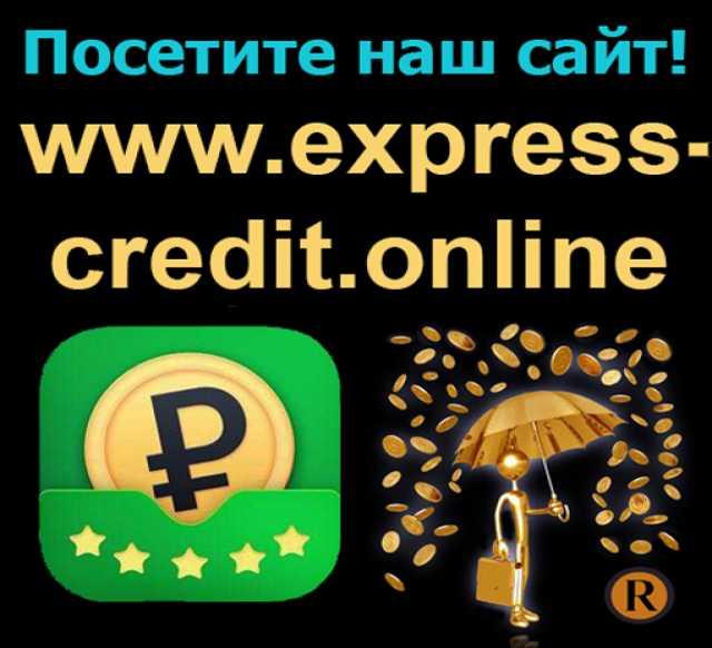 Предложение: Экспресс-финансирование за 5 минут !!!