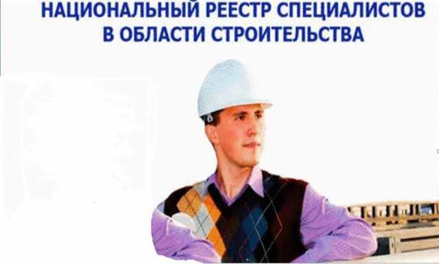Вакансия: Специалист НРС в организацию (для СРО)