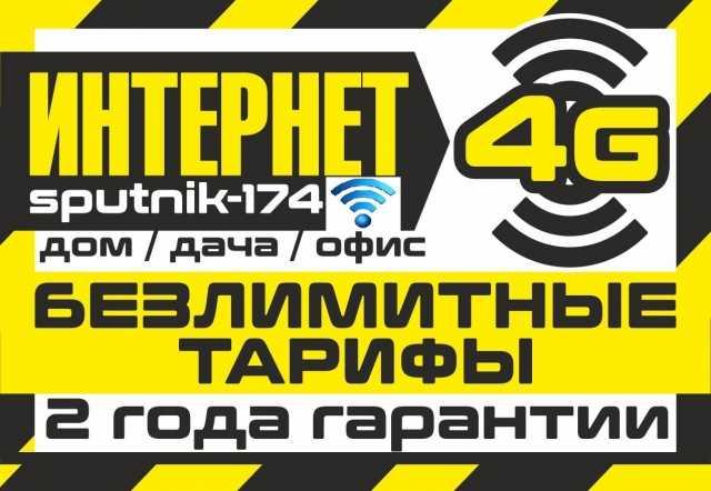 Предложение: 4G - Безлимитный Интернет. Дом \ Офис