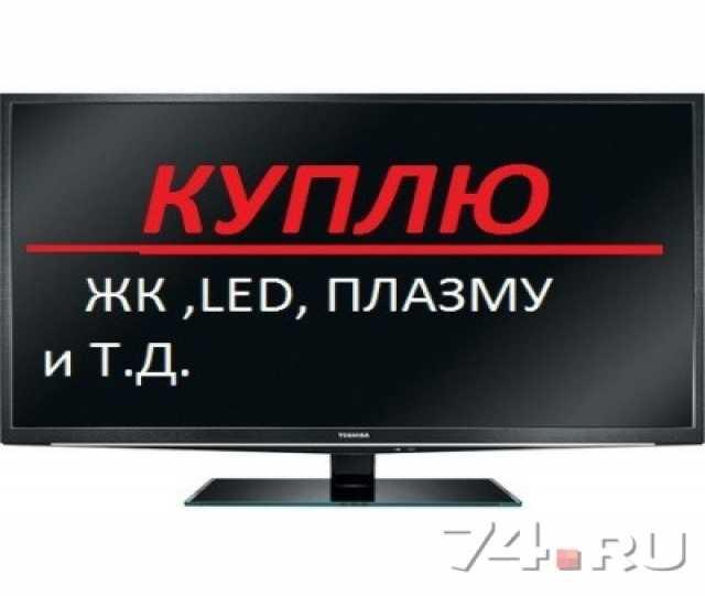 Куплю: ЖК-телевизор
