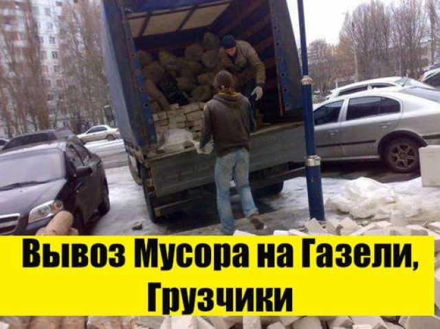 Предложение: Вывоз мусора на газели