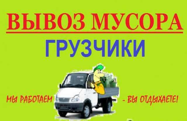 Предложение: Вывоз мусора строительного