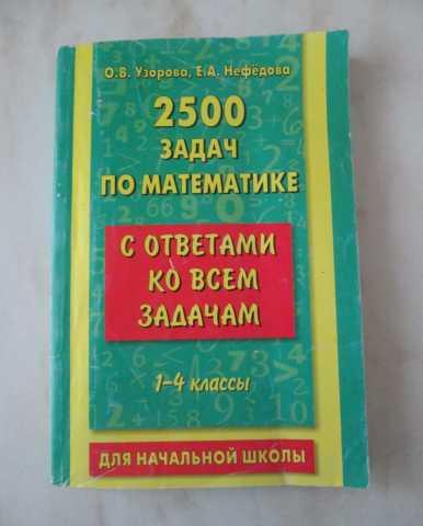 Продам 2500 задач по математике с ответами 1-4