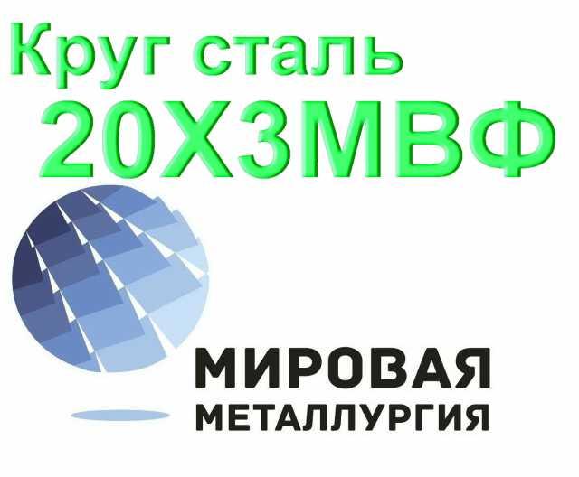 Продам Круг сталь 20Х3МВФ (ЭИ415, ЭИ579) купить