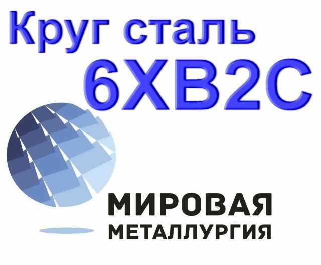 Продам Круг сталь 6ХВ2С цена купить