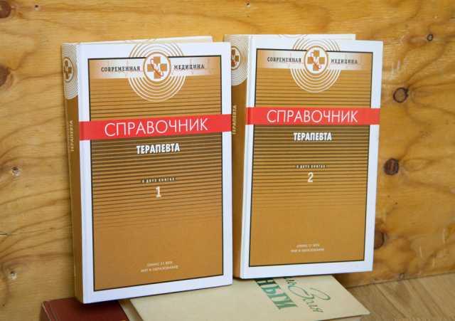 Продам: Справочник Терапевта 2 тома