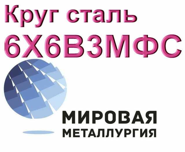 Продам Круг сталь 6Х6В3МФС (ЭП569) цена купить
