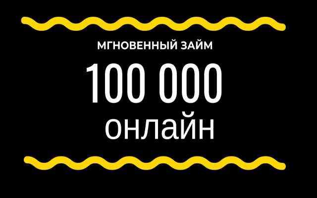 Предложение: 100 000 РУБЛЕЙ С С ГАРАНТИЕЙ ВЫДАЧИ!