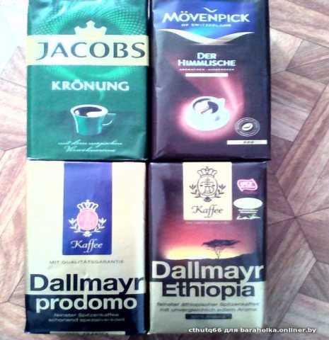 Продам кофе оригинальный производство германия