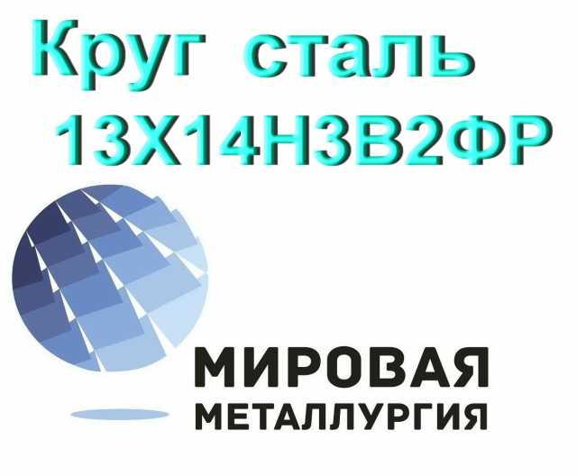 Продам Круг сталь 13Х14Н3В2ФР (ЭИ736, Х14НВФР)