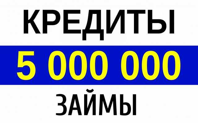 Предложение: UPSZAIM! ГАРАНТИЯ ВЫДАЧИ! БЕСПЛАТНО! 5 000 000!!!