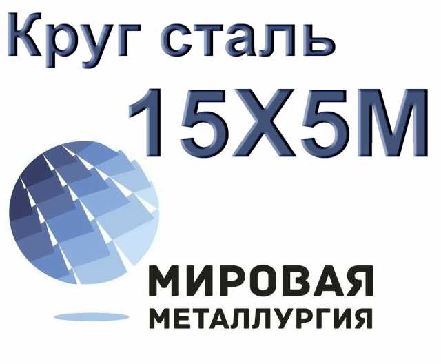 Продам Круг сталь 15Х5М (Х5М) цена купить