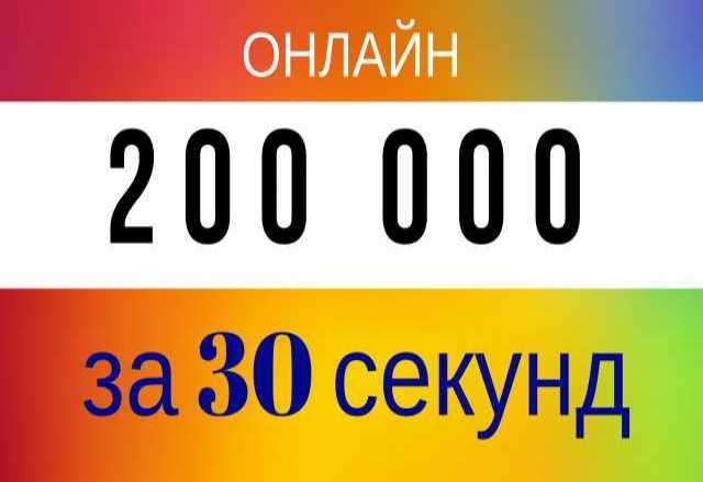 Предложение: ПОЛУЧИТЕ СЕЙЧАС! ДО 200 000! ОНЛАЙН!