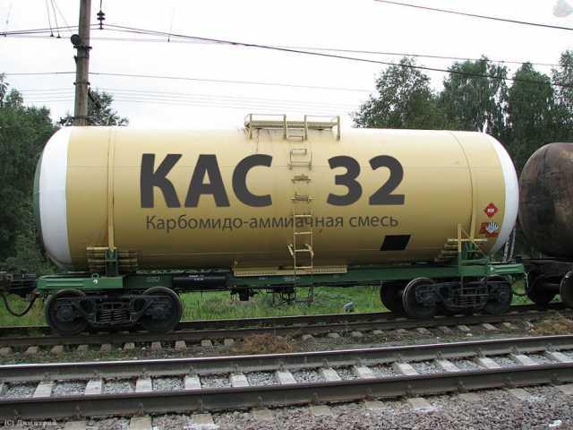 Продам КАС 32 Карбамидно-аммиачная смесь (жидки