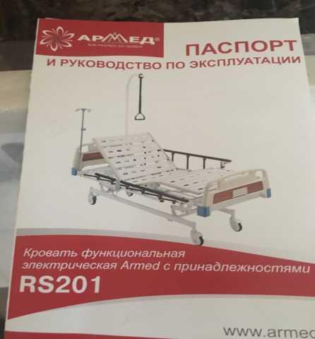 Продам Медицинская  кровать RS201 Armed новая