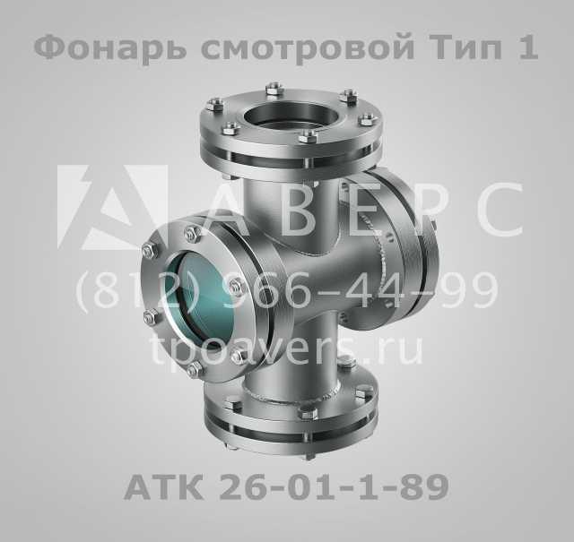Продам Фонарь смотровой АТК 26-01-1-89