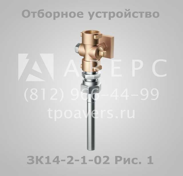Продам Отборное устройство давления ЗК14-2-1-02