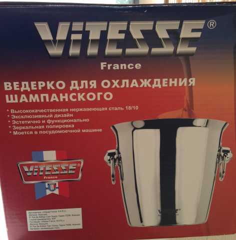 Продам Ведерко для  шампанского(Франция)