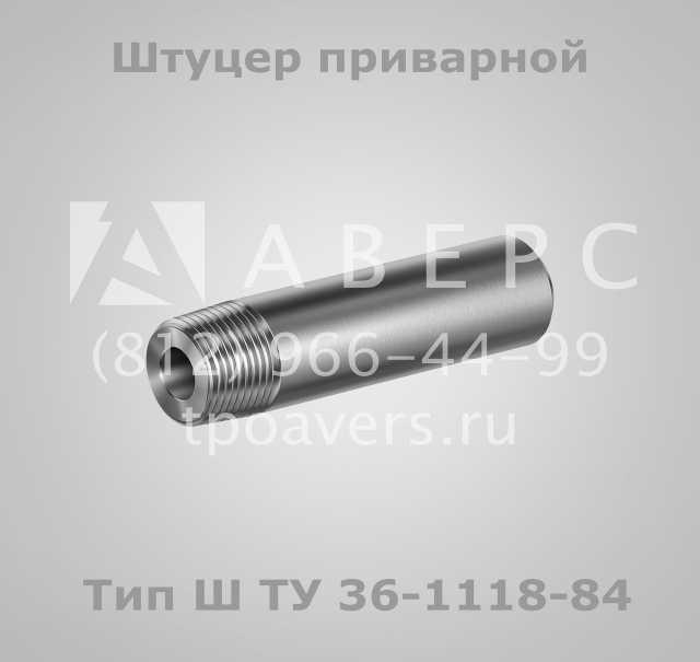 Продам Штуцеры и ниппели по ТУ 36-1118-84