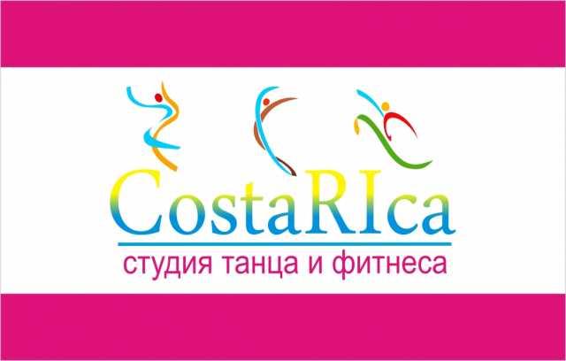 Предложение: Студия танца и фитнеса COSTA RICA