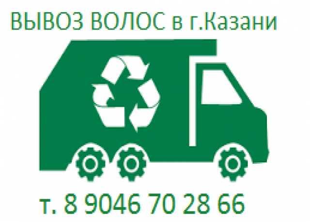 Казань нанять разборку и вывоз старой мебели