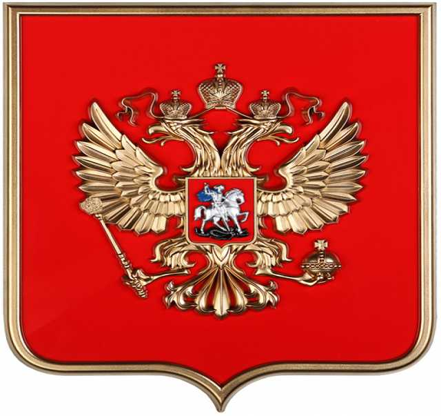 Продам Герб России 42х50 см., офисный
