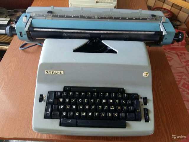 Продам Пишущая машинка