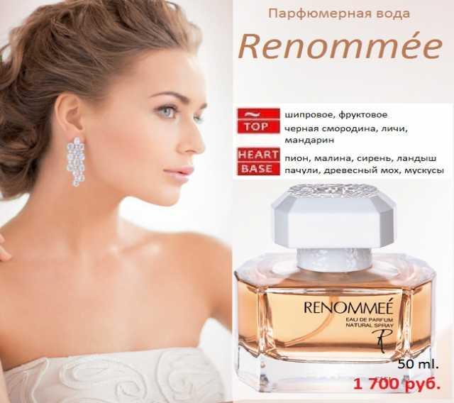 Продам женская ВОДА Renommee