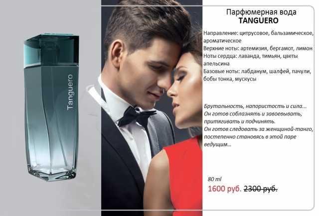 Продам мужская ПАРФЮМЕРНАЯ ВОДА Tanguero