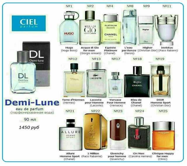 Продам серия ароматов для мужчин DEMI LUNE