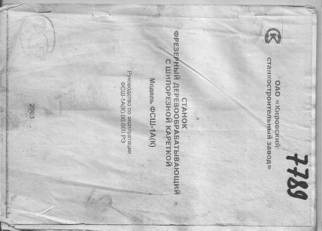 Продам Продам паспорт на фрезерный ФСШ-1А