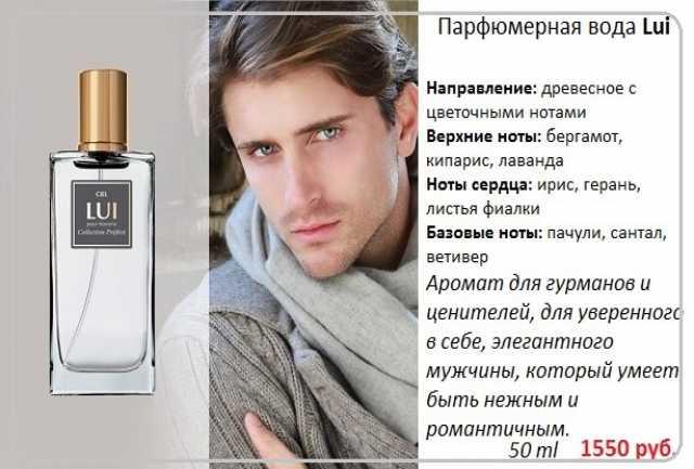 Продам мужская ПАРФЮМЕРНАЯ ВОДА Lui