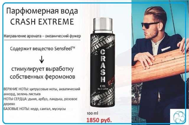 Продам мужская ПАРФЮМЕРНАЯ ВОДА Crash Extreme