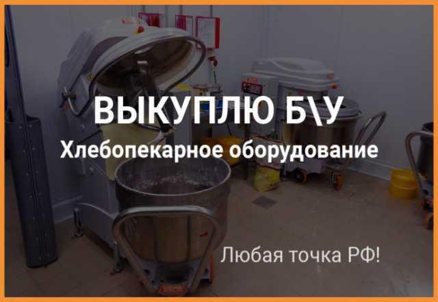 Куплю: Срочный выкуп хлебопекарного оборудовани