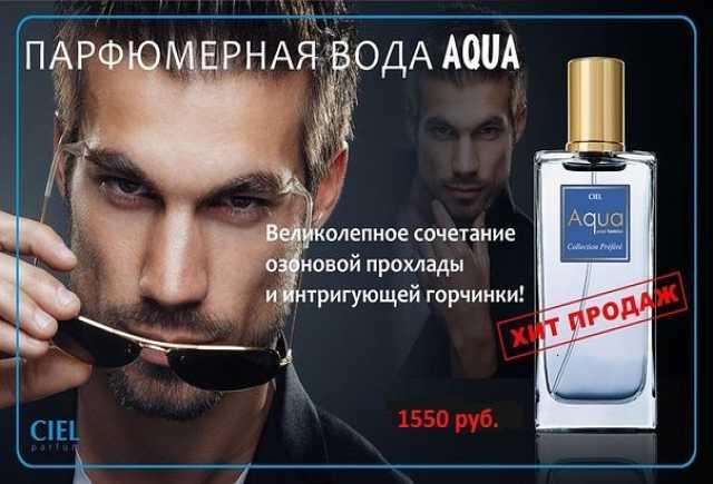 Продам мужская ПАРФЮМЕРНАЯ ВОДА Aqua