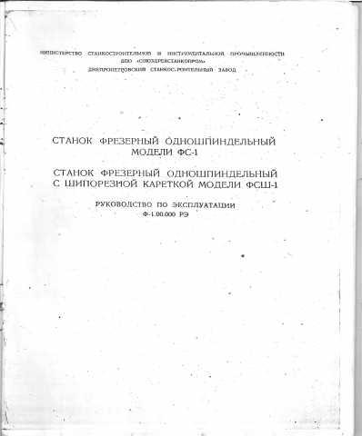 Продам Паспорт на фрезерный ФСШ-1, ФС-1