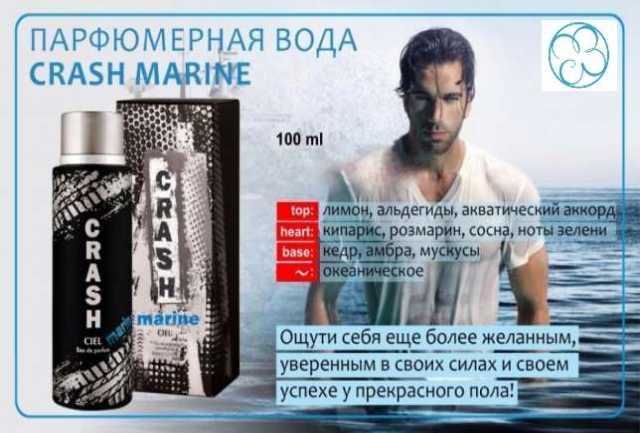 Продам мужская ПАРФЮМЕРНАЯ ВОДА Crash Marine
