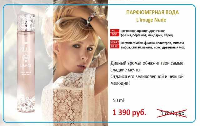 Продам женская ПАРФЮМЕРНАЯ ВОДА LʹImage Nude
