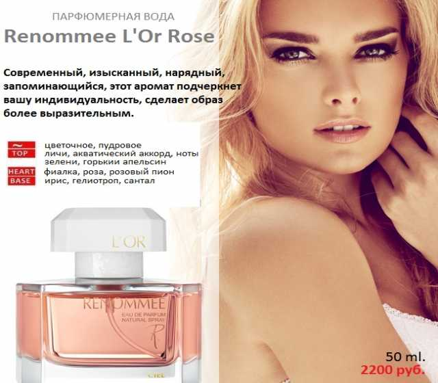 Продам ПАРФЮМЕРНАЯ ВОДА Renommee L'Or Rose
