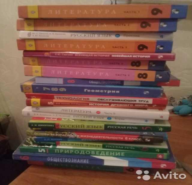 Продам Учебники 5-9.