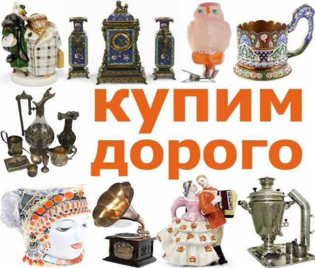 Куплю Старые вещи СССР. Приеду сам 89047722666