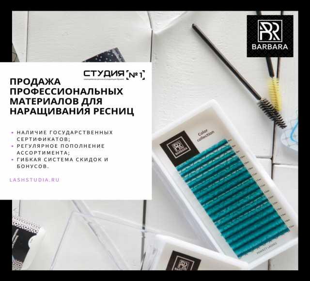 Продам Материалы для наращивания ресниц