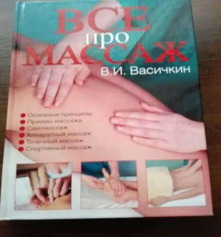 Продам учебник по массажу васичкина