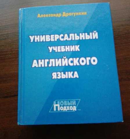 Продам учебник по английскому
